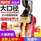 【3C】汁渣分離大口徑原汁機家用全自動榨...