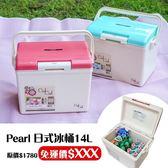 日本Pearl鹿牌-日製CielCiel日式冰桶/保冰保冷 14L 兩色選