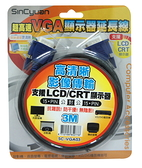 SC超高速VGA顯示器延長線 螢幕線公對公3米