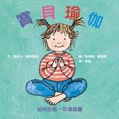 寶貝瑜伽(幼兒的第一本瑜伽書)