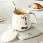 恆溫杯墊暖暖杯子熱牛奶神器加熱器電熱保溫水杯墊55度多色小屋