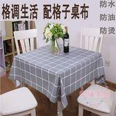 桌布正方形防水防燙客廳歐式格子餐桌布防油免洗八仙桌小圓桌台布