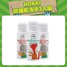 【Hokki】防護乾洗手3入組...