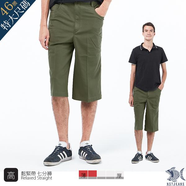 【NST Jeans】Italian義大利經典款 卡其綠七分褲(中高腰寬版鬆緊帶)002(9512)胖男加大尺碼台灣製