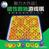 磁性數獨游戲棋類親子玩具腦力大作戰九宮格桌面游戲益智兒童玩具  琉璃美衣