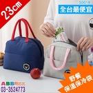 【現貨馬上出】保冷袋 便當保溫袋 保溫便當袋 野餐袋 防水帆布 午餐袋