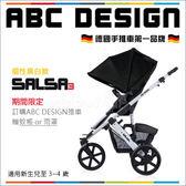 ✿蟲寶寶✿【德國ABC Design】2018款 豪華大車輪 高景觀 嬰兒手推車 Salsa3 個性黑白款