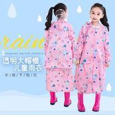 全館八折-兒童雨衣雨披寶寶雨衣男女童帶書包位迷彩雨衣小學生幼兒園雨衣 百貨週年慶