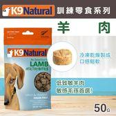 【毛麻吉寵物舖】紐西蘭 K9 Natural 狗狗羊肉訓練零食 50G 狗零食/寵物零食/純天然