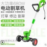 家用電動割草機打草機小型多功能除草機插電草坪機鋰電充電剪草機