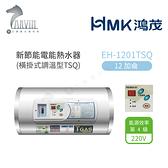 《鴻茂HMK》新節能電能熱水器(橫掛式調溫型 TSQ系列) EH-1201TSQ 12加侖-全機保固2年 原廠公司貨