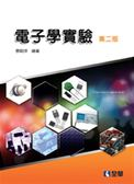 (二手書)電子學實驗:機械、工管系適用(第二版)