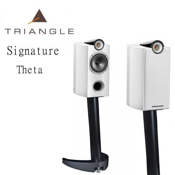 【竹北音響勝豐群】Triangle  Signature  Theta  白色書架型喇叭 Magellan/Color/Arpege