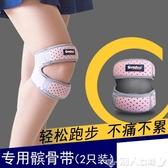 髕骨帶運動護膝女士專用半月板保護損傷關節固定夏季跑步膝蓋新年交換禮物