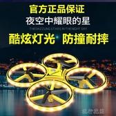 無人機 抖音手勢感應飛行器小飛機小學生玩具兒童遙控四軸智能懸浮無人機