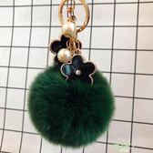 交換禮物 正韓創意鑰匙扣女花朵珍珠款獺兔毛球毛絨掛件汽車鑰匙環包包掛件