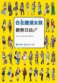 (二手書)台北捷運女孩觀察日誌