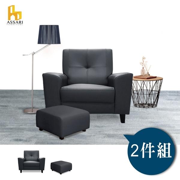 ASSARI-朝倉單人座貓抓皮獨立筒沙發(含椅凳)