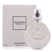 Valentino Valentina 瓦倫緹娜女性淡香精(50ml)【美麗購】