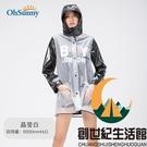 成人透明暴風雨衣戶外旅游時尚單人外套防水雨披男女【創世紀生活館】