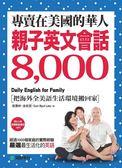 專賣在美國的華人!親子英文會話8000:超過一千個家庭的實際經驗,嚴選最生活化的..