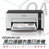【高士資訊】EPSON M1120 黑白 高速WIFI 連續供墨 印表機 + 原廠墨水 T03Q100