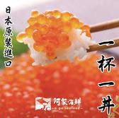 【阿家海鮮】日本獨享杯頂級鮭魚卵 回購率超高! 3杯入/盒(80g/杯) 北海道 解凍即食 原裝進口