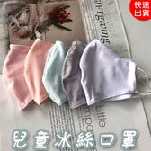 現貨-夏季薄款兒童冰絲口罩 防曬面罩面紗透氣防紫外線 多色可選【H086】『蕾漫家』