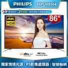 (送基本安裝)PHILIPS飛利浦 86吋4K HDR聯網液晶顯示器+視訊盒86PUH8504-24期0利率