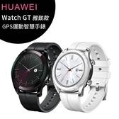【雙11促銷至12/31止】HUAWEI Watch GT GPS運動智慧手錶-雅致款 (16MB/128MB)