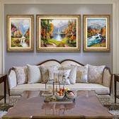 客廳裝飾畫沙發背景牆山水風景歐式三聯畫掛畫簡歐油畫招財風水畫 酷男精品館