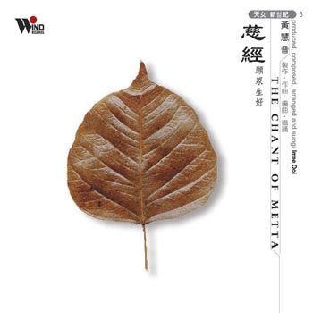 天女新世紀 3 慈經 願眾生好 CD (音樂影片購)
