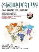 (二手書)各國眼中的世界:現在就翻新你的國際觀!