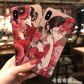 蘋果xr手機殼iphone11pro7古風8p故宮max華為P30中國風廷xs