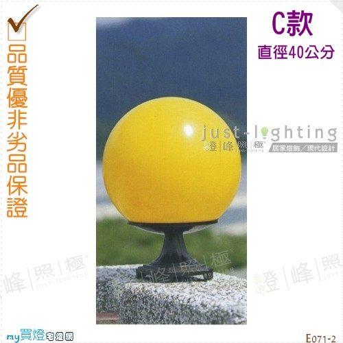【戶外門柱燈】E27 單燈。防雨防潮耐腐蝕。塑膠 黃C款直徑40cm※【燈峰照極my買燈】#E071-2