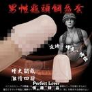 陽具套 情趣用品 推薦 男性龜頭鋼盔延時增長增粗套【501083】