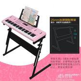 電子琴兒童電子琴鋼琴女孩玩具初學入門成人學生3-6-10-12歲大號多功能 全館9折