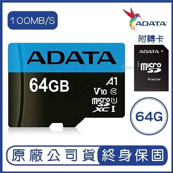 威剛 ADATA MicroSD UHS-I A1 U1 C10 64G 記憶卡 附轉卡