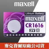 【單顆】【效期2022/06月】Maxell CR1616 日本製造 計算機 主機板 照相機 LED燈 鈕扣型 水銀電池
