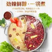 鴛鴦鍋電磁爐專用304不銹鋼鍋具大容量涮鍋家用吃火鍋盆通用湯鍋YYJ 夢想生活家