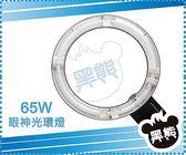 黑熊館 U-65C 65W 眼神光環燈 環形微距燈 環型補光燈 環型持續燈 環形攝影燈