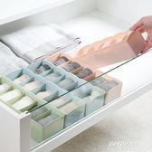內衣收納盒可疊加襪子收納盒塑料內衣襪子盒 桌面抽屜分格內褲整理盒  朵拉朵衣櫥