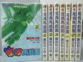 【書寶二手書T3/漫畫書_QFJ】魔偶馬戲團_21~28集間_共8本合售_藤田和日郎