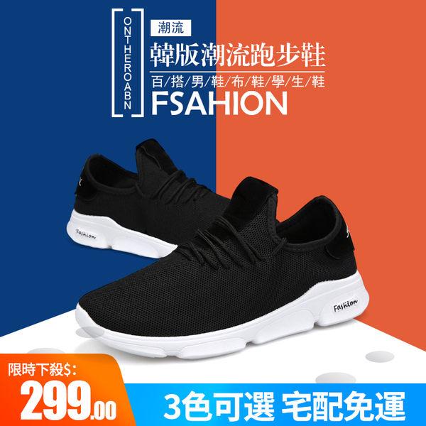 運動鞋  秋季新款男士運動鞋透氣跑步鞋休閑韓版潮流鞋百搭男鞋布鞋學生鞋