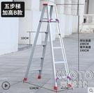 梯子加寬加厚2米鋁合金雙側工程人字梯家用伸縮折疊扶閣YJT 【快速出貨】
