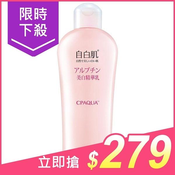 自白肌 美白熊果素激光精華乳(200ml)【小三美日】$350