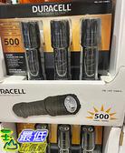 [COSCO代購] C1193814 DURACELL 500流明LDE手電筒3入 500LU LED FLASHLIGHT 3PK