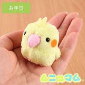 Hamee 日本 超迷你系列 療癒小動物 絨毛玩偶 掌上型娃娃 (玄鳳鸚鵡) 390-899902