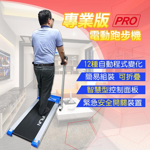 拉麗神 專業型手握心跳版電動跑步機(1台)健走美腿機 美腿機 有氧健身 平板跑步機 家用運動健身