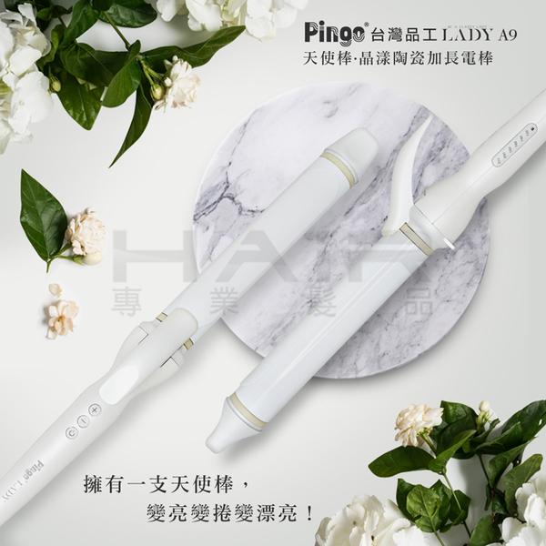 PINGO 台灣品工 LADY A9 晶漾陶瓷加長電棒(天使棒)【HAiR美髮網】